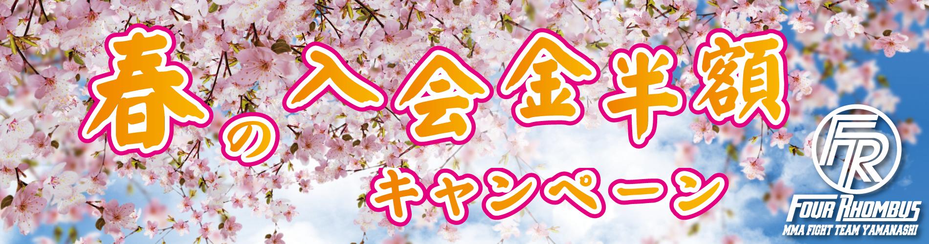 春の入会金半額キャンペーン